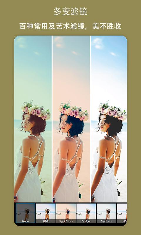PicsArt照片编辑-应用截图