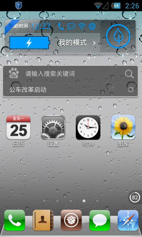 【免費個人化App】iphone4s-点心桌面主题-APP點子