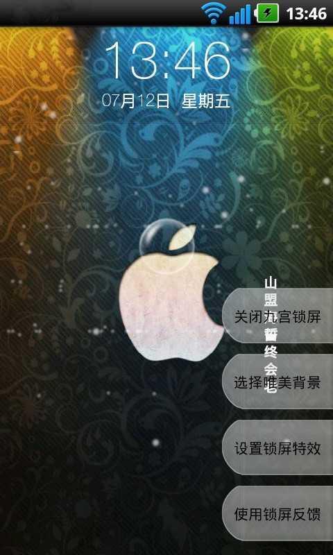 苹果主题锁屏
