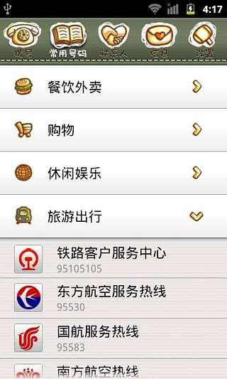 99通讯录 社交 App-愛順發玩APP