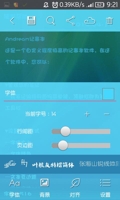 Andream记事本|玩生產應用App免費|玩APPs