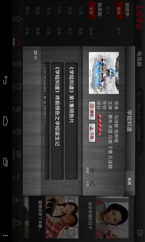 玩免費媒體與影片APP|下載乐视视频HD app不用錢|硬是要APP