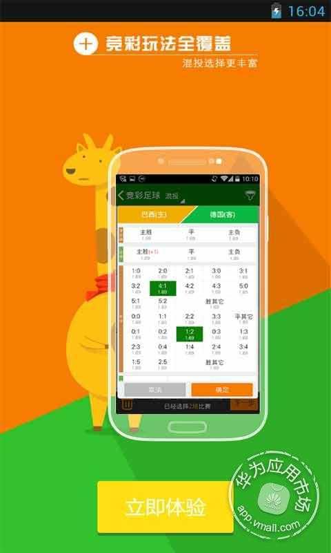 彩票分析师|玩工具App免費|玩APPs