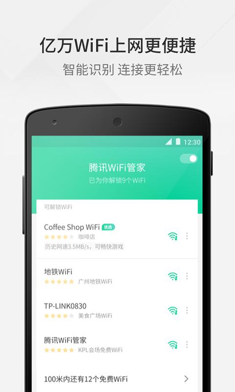 WiFi管家-应用截图