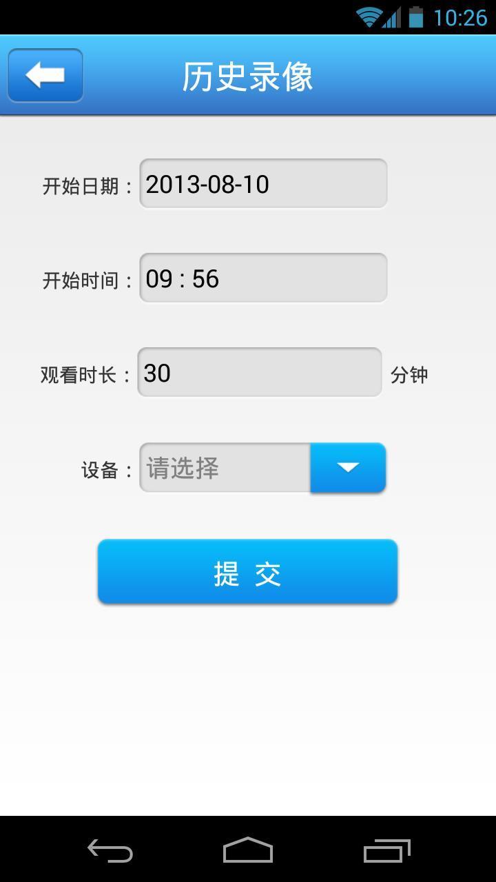玩免費工具APP|下載3G远程监控管理系统 app不用錢|硬是要APP