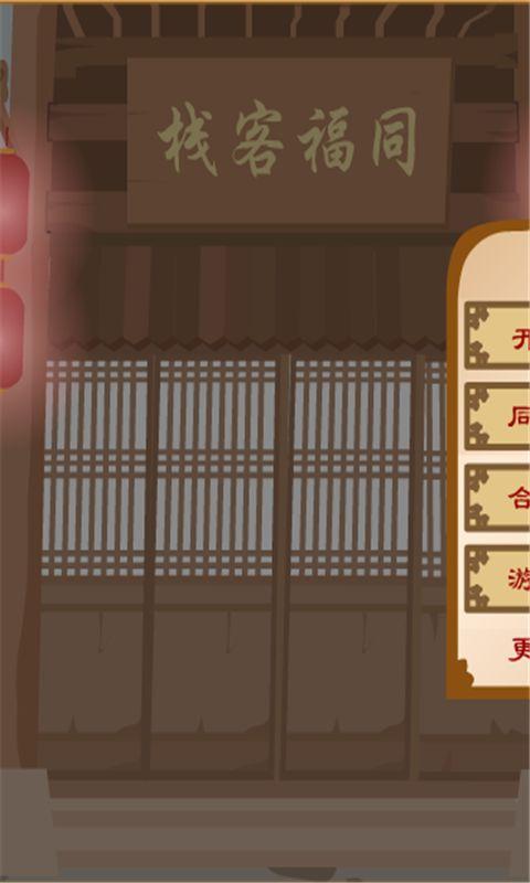 武林外传之同福奇缘|玩遊戲App免費|玩APPs