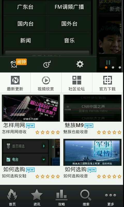 玩媒體與影片App|电台蜻蜓机免費|APP試玩