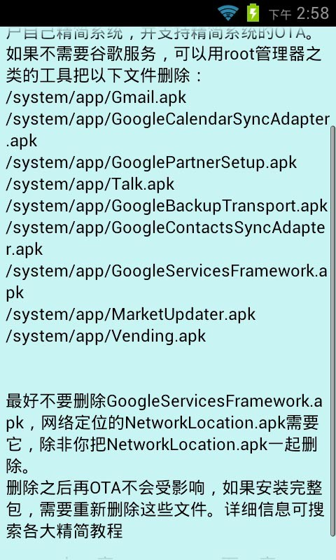 【免費工具App】Google服务框架安装助手-APP點子