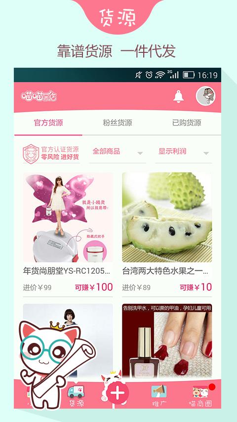 玩購物App|喵喵微店免費|APP試玩