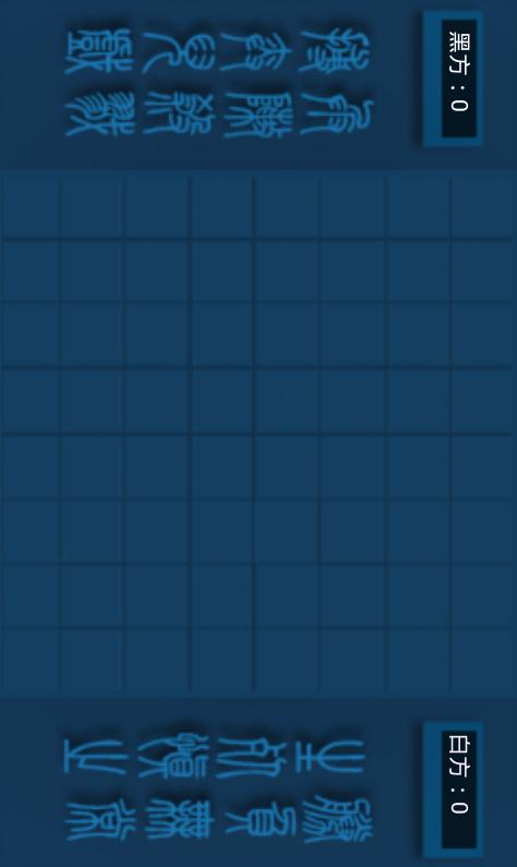 【免費棋類遊戲App】墨攻棋阵-APP點子