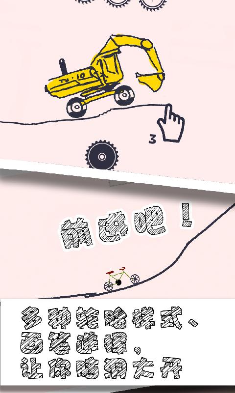 画个车-应用截图