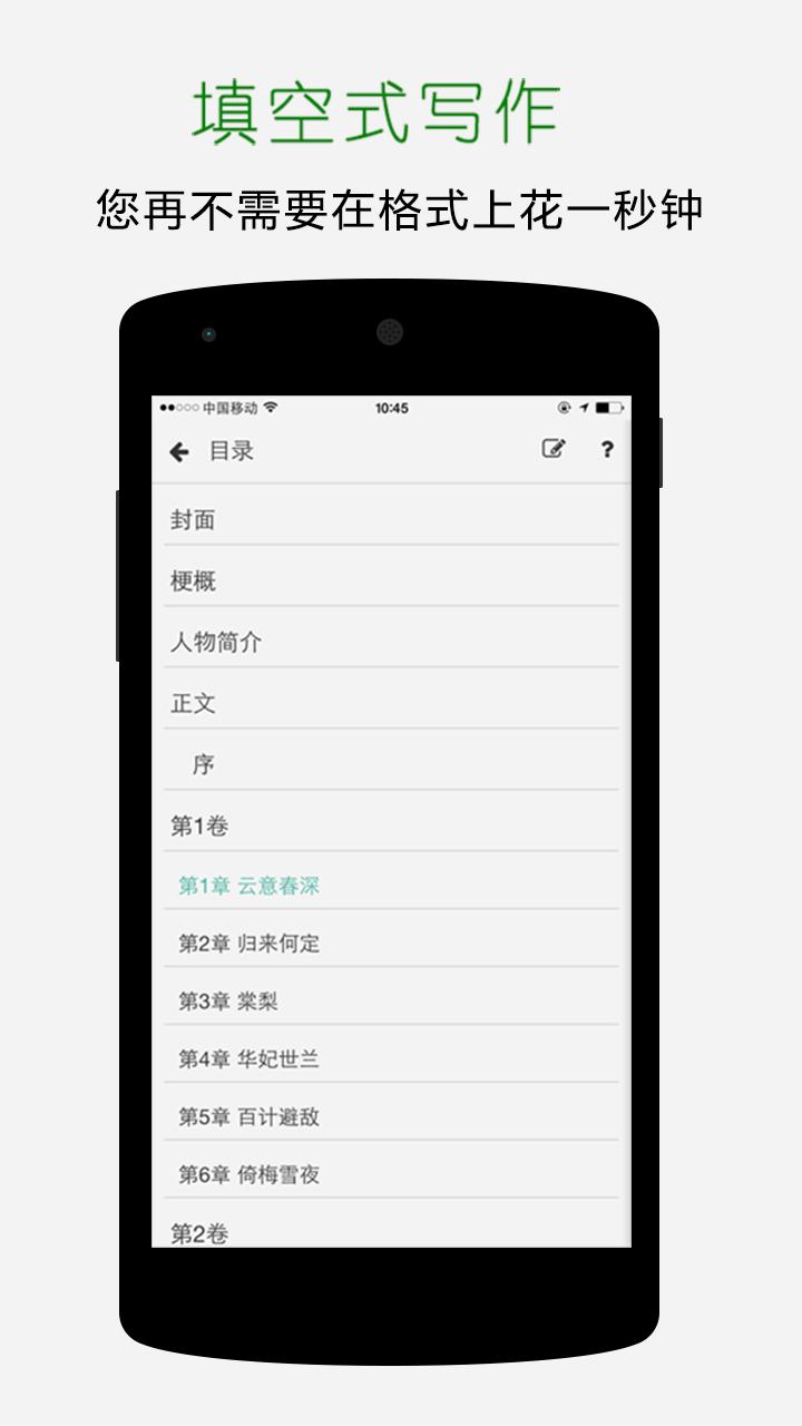玩工具App|壹写作免費|APP試玩