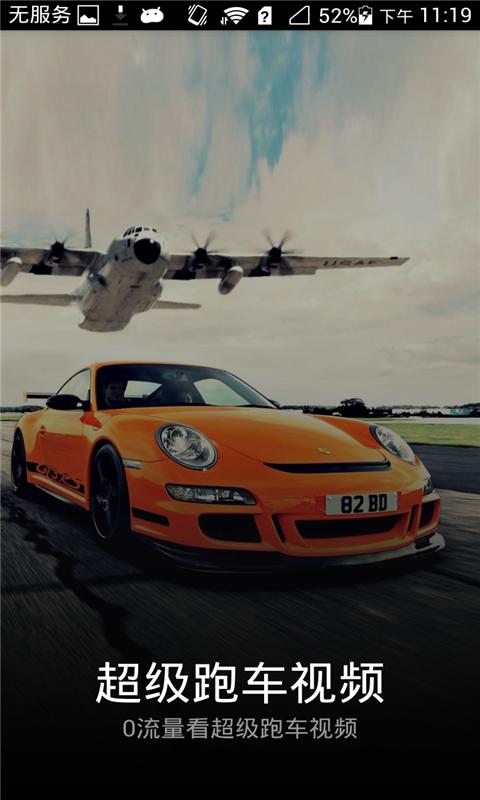 超级跑车视频