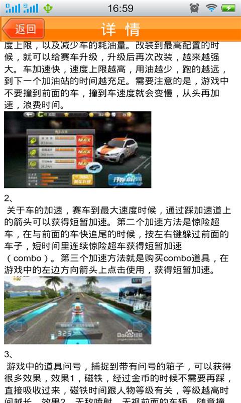玩免費賽車遊戲APP|下載天天飞车游戏攻略 app不用錢|硬是要APP