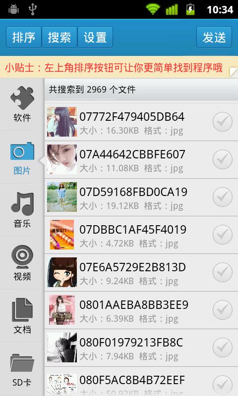 【免費工具App】快牙蓝牙助手2014-APP點子