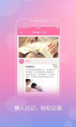 眾媽咪大推!孕期記錄超方便app:孕照總動員 MamiBuy編輯 ...