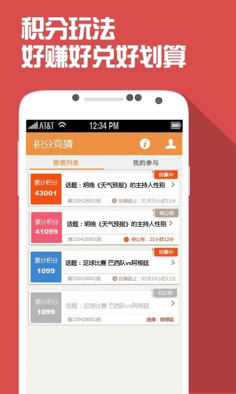 彩猫 財經 App-癮科技App