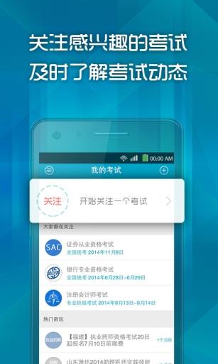 【免費生產應用App】考试导航-APP點子