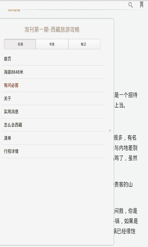 【免費旅遊App】川藏线路旅游攻略-APP點子