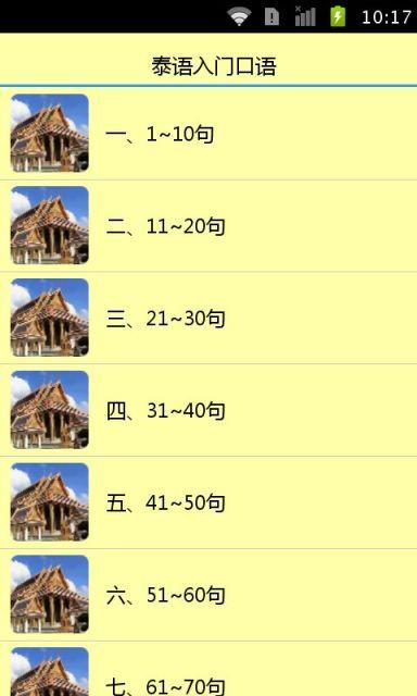 泰语入门口语|玩生產應用App免費|玩APPs