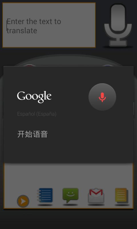 玩工具App|English Chinese Translator免費|APP試玩