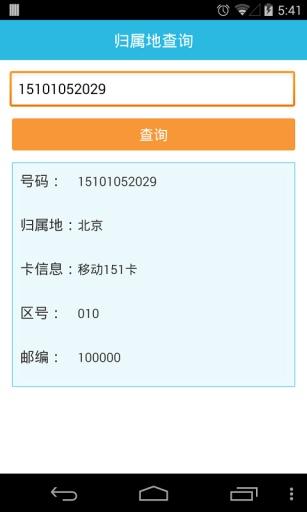 【免費生活App】归属地查询-APP點子