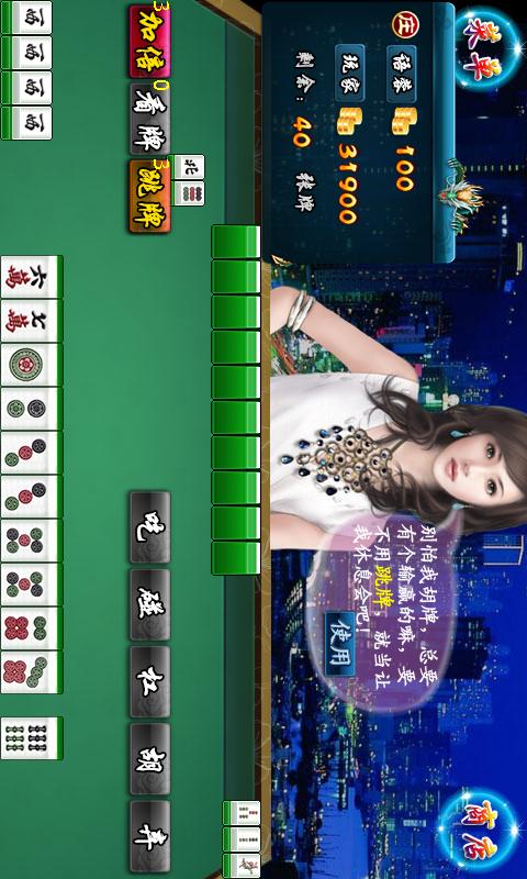 【免費棋類遊戲App】绝色无双美女麻将馆-APP點子