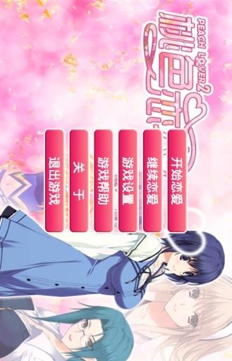 桃色恋人2