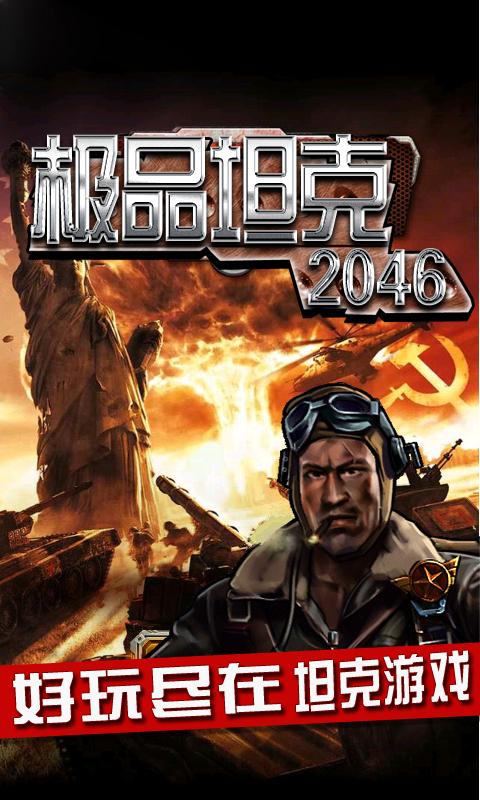 极品坦克2046