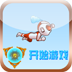 奥特曼飞行 動作 App LOGO-APP試玩