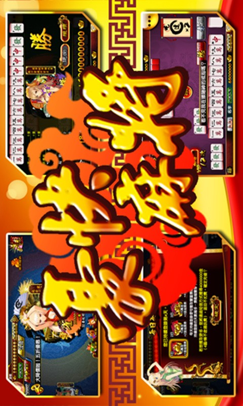 【免費棋類遊戲App】PK Mahjong-APP點子