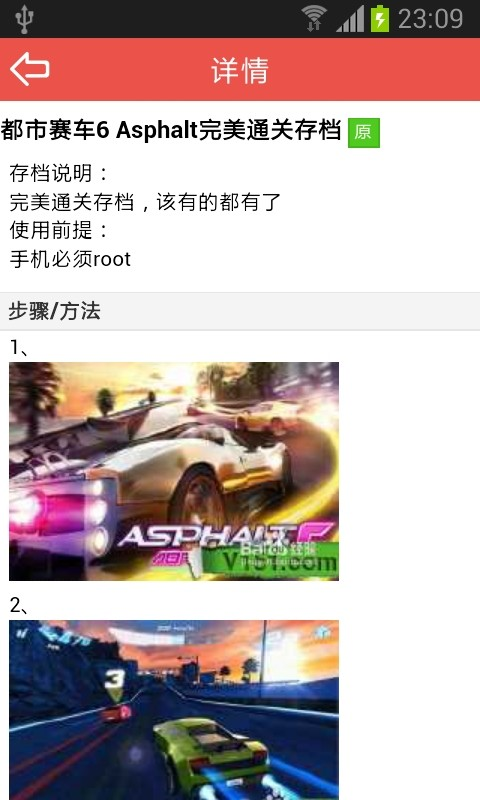 玩免費賽車遊戲APP|下載都市赛车6攻略(破解版) app不用錢|硬是要APP