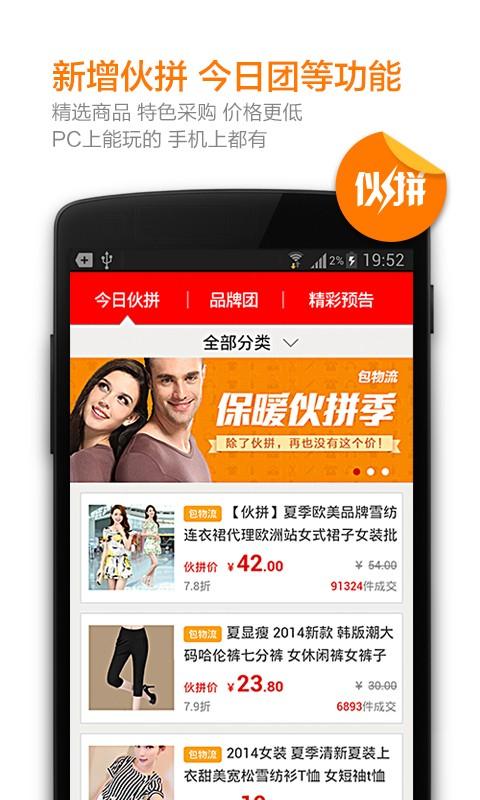 【免費財經App】阿里巴巴-APP點子