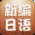 新编日语 生產應用 App LOGO-APP試玩