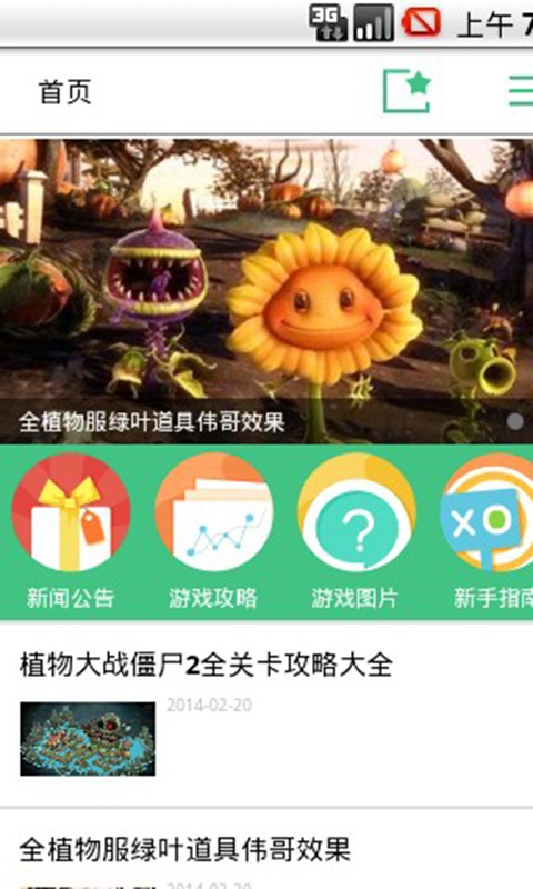 植物大战僵尸2攻略百宝箱|玩模擬App免費|玩APPs