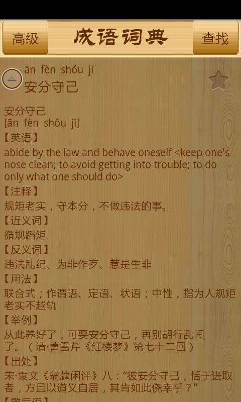 玩免費生產應用APP|下載汉语成语词典 app不用錢|硬是要APP