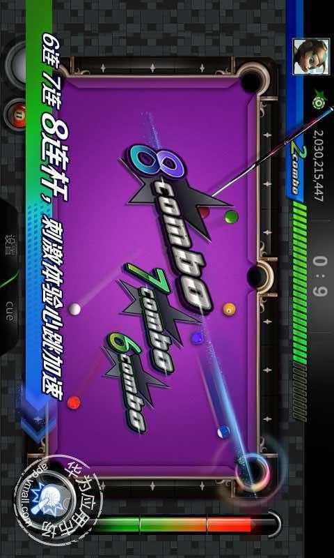 【免費體育競技App】博雅台球-APP點子