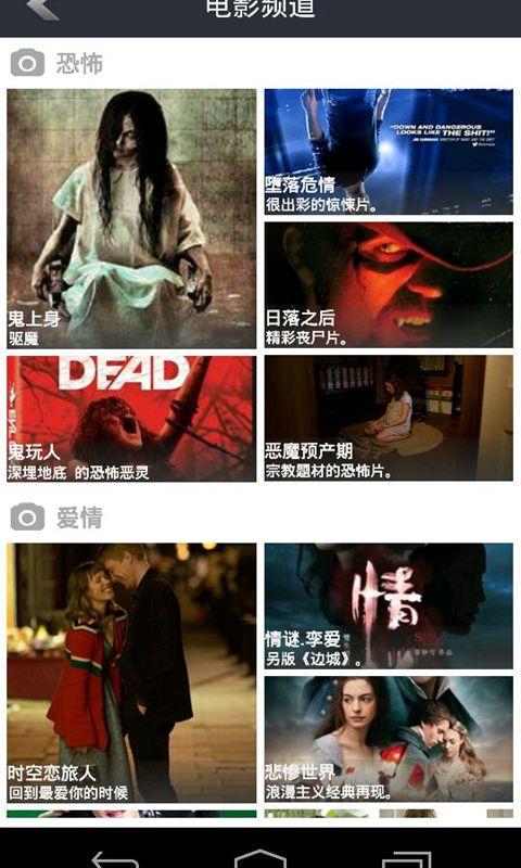 WE影视 媒體與影片 App-癮科技App