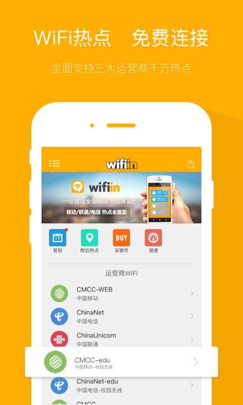 wifiin-应用截图