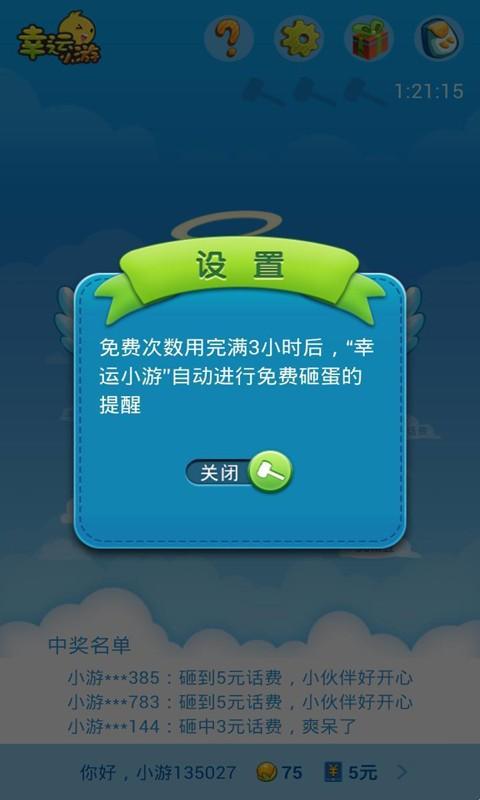 幸运小游 棋類遊戲 App-癮科技App