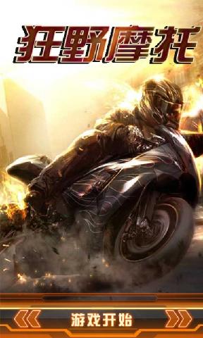 狂野摩托-玩命追踪