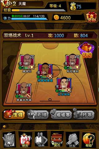 NBA 2K14 APK / APP Download、NBA2K14 Android APP 下載