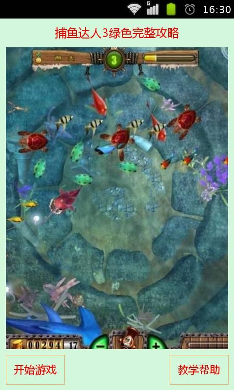 【免費模擬App】捕鱼达人3绿色完整攻略-APP點子