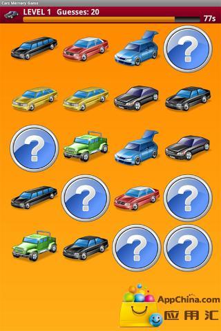 汽车记忆游戏