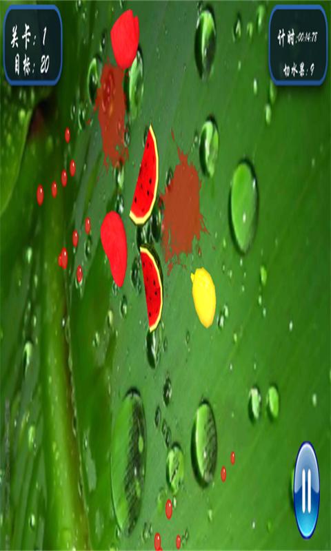 快乐切水果-应用截图
