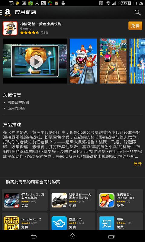 玩工具App|亚马逊应用商店免費|APP試玩