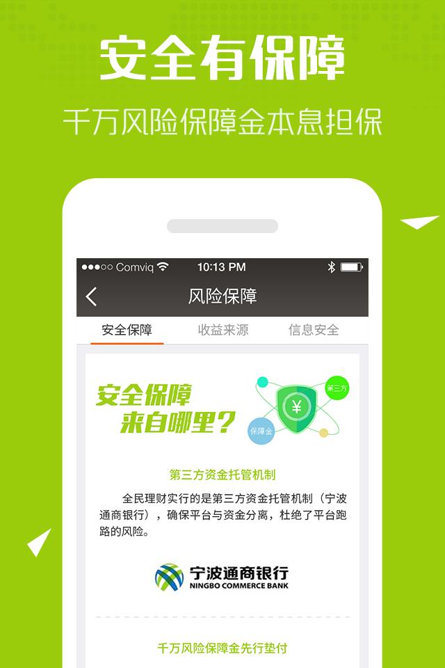 全民理财|玩購物App免費|玩APPs