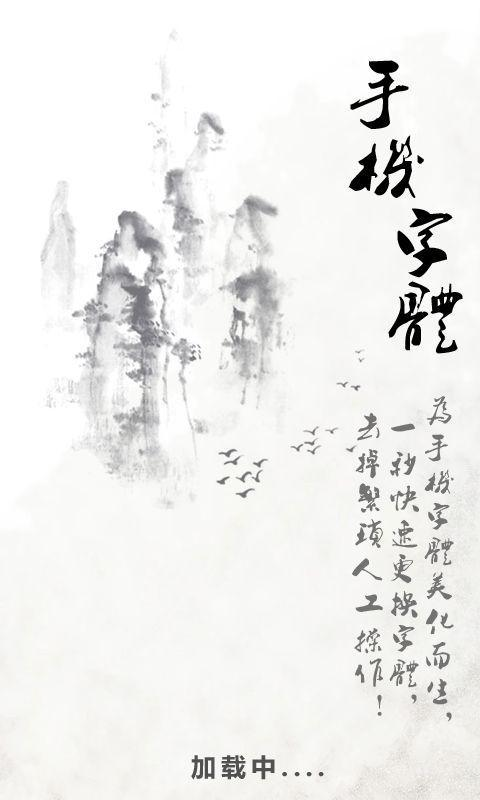 TCFail - Snow Leopard 繁體中文系統字體修改工具