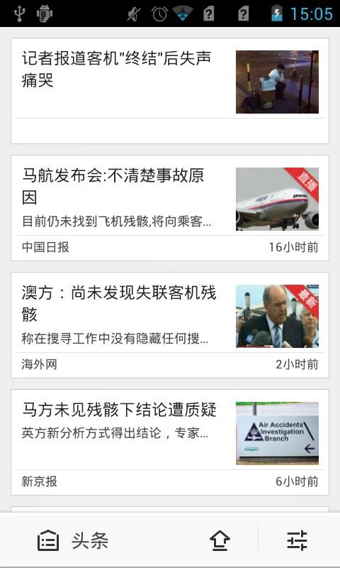 【Android App推薦】Yahoo Aviate 桌面App ~體驗簡化你的手機介面和 ...