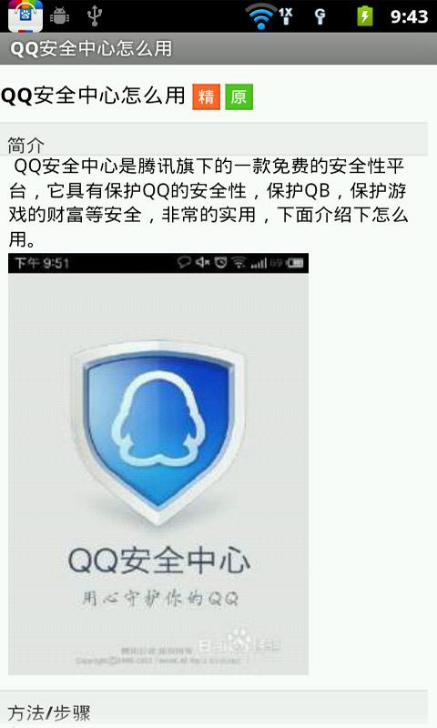 玩免費工具APP|下載QQ安全中心安全防护教程 app不用錢|硬是要APP